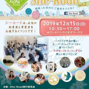 12/15(日) 女性が主役のマーケット She-Road vol.2