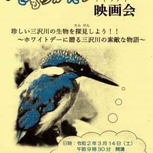 ★生物多様性ドキュメンタリー「三沢川いきものがたり」稲城チャリティ上映会