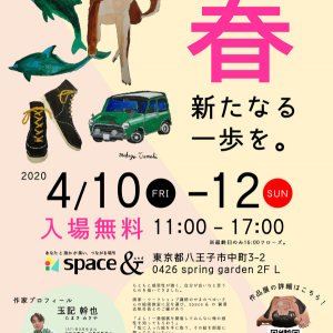 【4/10-12 八王子】& ART PROJECT VOL.6 玉記幹也作品展 ~春、新たなる一歩を。~