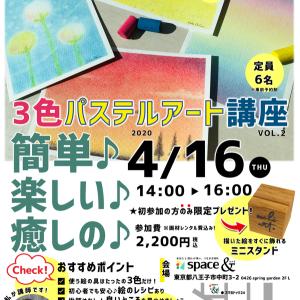 【4/16 八王子】初心者大歓迎! 簡単♪楽しい♪癒しの♪3色パステルアート講座 VOL.2