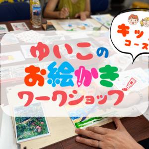 【10月】お子さま絶賛募集中!ゆいこのお絵かきワークショップ~キッズコース~