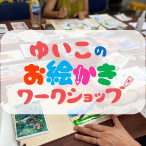 【9月&10月開催情報!】初心者向け絵画教室♪ゆいこのお絵かきワークショップ
