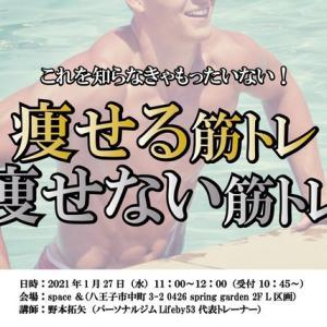 【1/27 八王子】フィットネス勉強会「痩せる筋トレ 痩せない筋トレ」