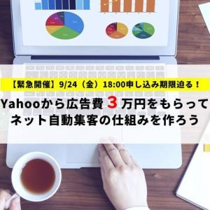 【緊急開催】9/24(金)18:00申し込み期限迫る!Yahooから広告費3万円をもらってネット自動集客の仕組みを作ろう