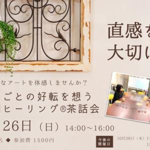 【9/26 八王子】ものごとの好転を想う空間ヒーリング®茶話会 VOL.10