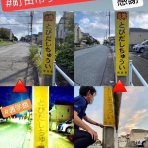 さすが、#町田市すぐやる道路部 さんです。