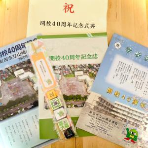 『山崎小学校開校40周年記念式典』 町田市議会は告示