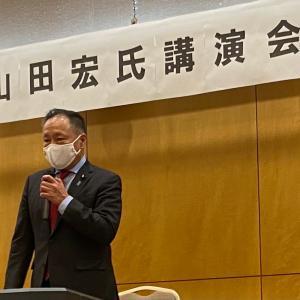 日本の明日を考える会・町田主催の参議院議員山田宏先生の憲法改正を!講演会に参加しました。