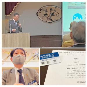 #町田JCシニアクラブ #新型コロナウイルス感染症 #山下弘一 #藤田学