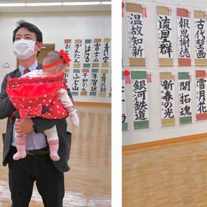 書初展(町田市書道連盟)で、児童生徒の力強く希望にあふれる作品に学び