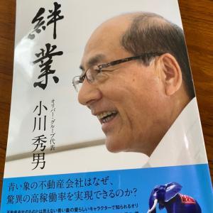 『絆業』小川秀男(オリバー・グループ代表)著 #学の本箱