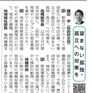 町田市議会だより が発行されました。