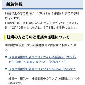 【妊婦の方は、優先予約できます】 町田市 #新型コロナウイルスワクチン接種