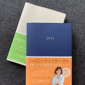 数年かけて行き着いた手帳!!発売開始!私の使い方アップします。
