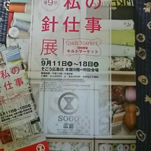 広島そごう 「私の針仕事展」
