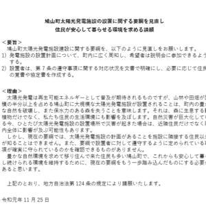 「鳩山町太陽光発電施設の設置に関する要綱を見直し 住民が安心して暮らせる環境を求める請願」 署名活動実施中