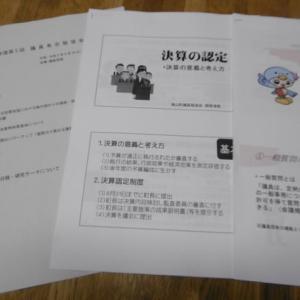 鳩山町議会議員有志勉強会