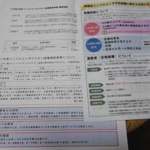 インフルエンザワクチン接種補助について  ~全員協議会~