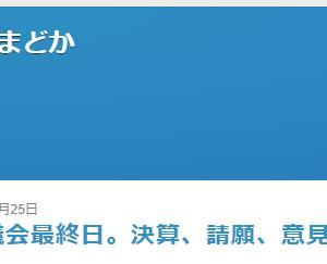 田中まどか議員の辞職勧告決議撤回を求める請願は不採択