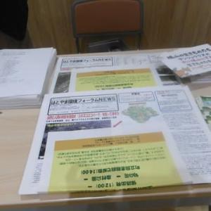 「鳩山町での自然財産を活用した地域おこしの可能性」講師:阿部 治さん
