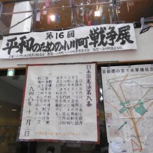 第16回 平和のための小川町「戦争展」へ