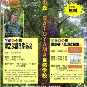 迫ってきました! 熊井の森SATOYAMA自然学校が