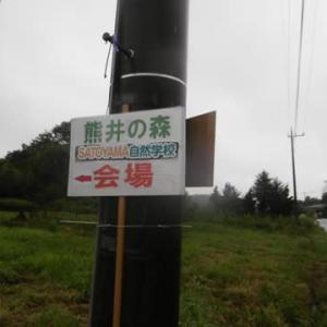 熊井の森 SATOYANA自然学校 雨の中のフィールドワーク