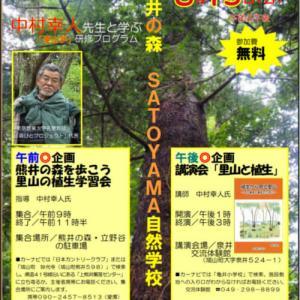 午後は泉井交流体験エリアで、中村幸人さんの講演