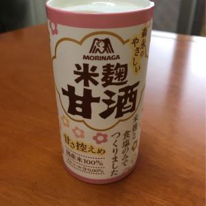 森永のやさしい米麹 甘酒
