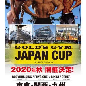 ゴールドジムジャパンカップ