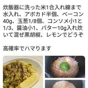 レシピ:アボガドのピラフ