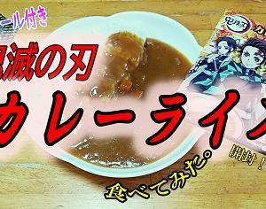 【動画】鬼滅の刃!カレーを食べる
