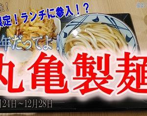 【動画】丸亀製麺!ランチ始めました。