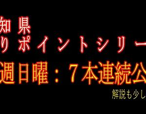 【動画】東海釣りポイント:7本目
