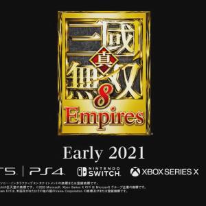 PS5/PS4/Switch/XboxX『真・三國無双8 Empires』2021年前半に発売決定!