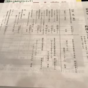 私学振興ふじのくに大会、ホテルセンチュリー静岡、料理レシピアイデアコンテスト、じゃばら、花粉症、富士山