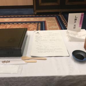 ライオンズクラブ例会、高原ホテル、加藤くん、お弁当、小野園 水菜茶漬け、血圧計