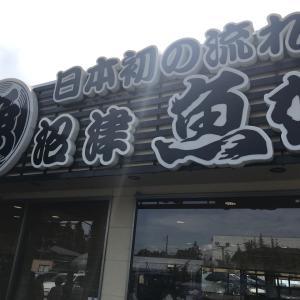 「魚がし」寿司テイクアウト、セブンイレブン 紅茶薫るシフォン、お土産 桔梗信玄棒、ポケモンGo フシギバナ、葡萄の鉢植え