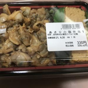 あさり小箱弁当、松坂牛しぐれ煮巻き、細切りするめのやわらか揚げ、肉厚するめのやわらか揚げ、甘酢いか、小梅、夜間工事、練乳苺パフェ、夜食