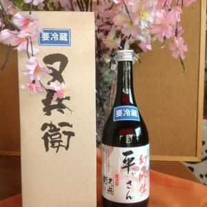 春の限定酒 又兵衛 吟醸生原酒「平さん」発売開始です。