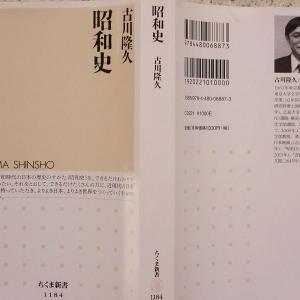 「昭和史」(ちくま新書・古川隆久)を読んだ