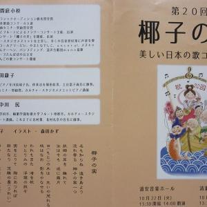 間庭小枝さんの「椰子の実コンサート」(第20回)を聞いた