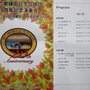 西六郷鎌田記念合唱団と「みんなのうた」熱中人