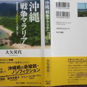 沖縄「戦争マラリア」を読んだ