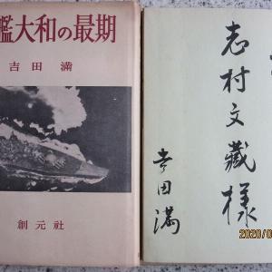 「戦艦大和の最期」を読み直した
