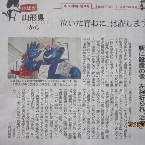 朝日新聞の夕刊に出ていた「ちょっといい話」