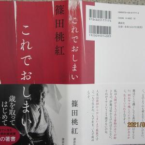 篠田桃紅の「これでおしまい」を読んだ