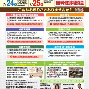 「相続・遺言・家族信託の基本勉強会」お知らせ