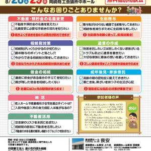 相続の基本勉強会&無料相談会のおしらせ in岡崎