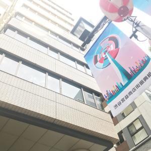 武者修行その3 渋谷へGO